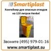 Фэтбокс контейнер со сферическим дном для опасных отходов