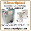 Контейнер GMT-240 типа Oleocont контейнеры Олеоконт