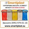 Корзины контейнеры для раздельного сбора мусора ECOPOD