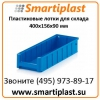 Лотки для складов Auer 400x156x90 мм Auer RK 41509