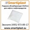 ННП Химические подушки сорбирующие 20х35 см Код:  FLOPW2035
