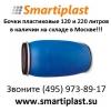Пластиковая бочка 120 литров в Москве пластиковые бочки Москва