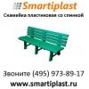 Пластиковая скамейка со спинкой зеленая 1500х500х720 мм