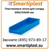 Пластиковая тара Auer 600x234x90 мм Auer RK 6209