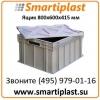 Пластиковый ящик 800х600х420 мм ящики 800х600 мм Германия
