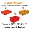 Пластиковый ящик мясной Е3 600х400х300 мм Е-3 ящики мясо