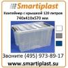 Прозрачный ящик с крышкой 120-00. 07 ящик 740х410х570 мм