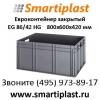 Ящик 800х600 мм пластиковые ящики 80х60 см