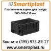 Ящик пластиковый для склада 4170 размер 300х200х150 мм