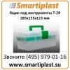 Ящик пластмассовый для инструмента,  аптечки и т. п.  285х155х125 мм Т-29 ящик