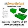 Ящики пластиковые в Москве ящик пластиковый Москва