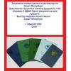 Трудовая книжка Купить Продажа трудовых книжек в Санкт-Петербурге